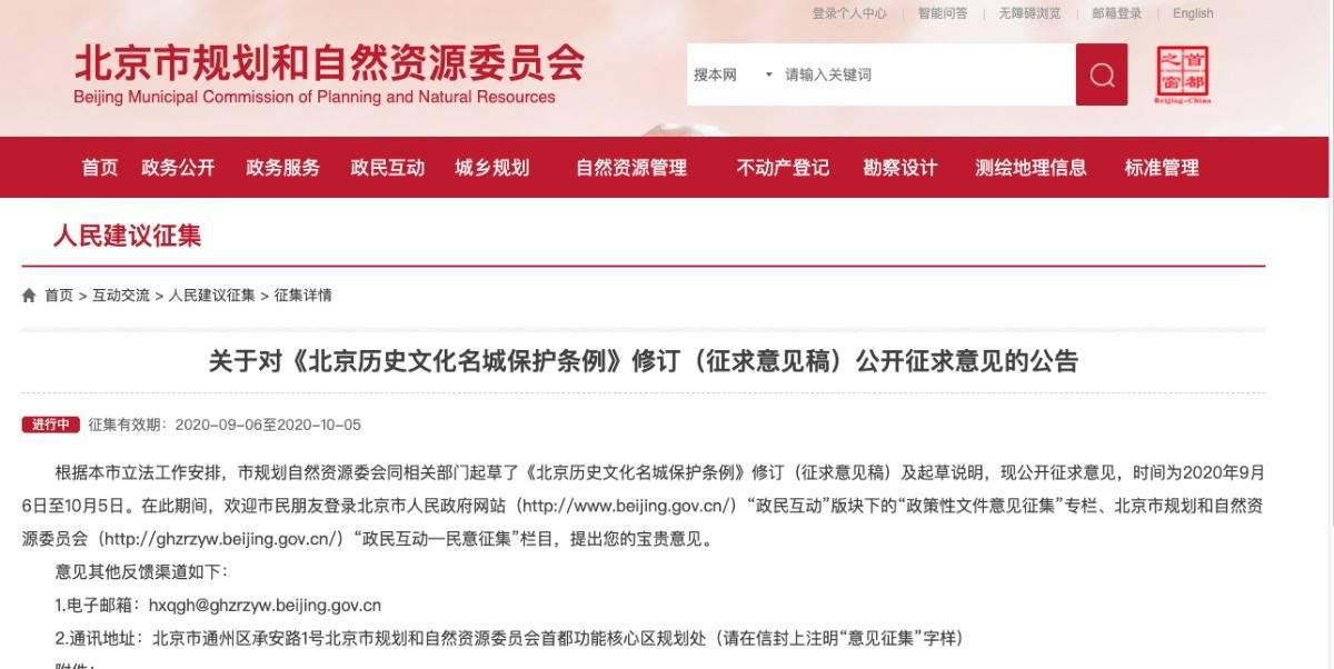 《北京历史文化名城保护条例》征求意见,历史建筑可转让出租