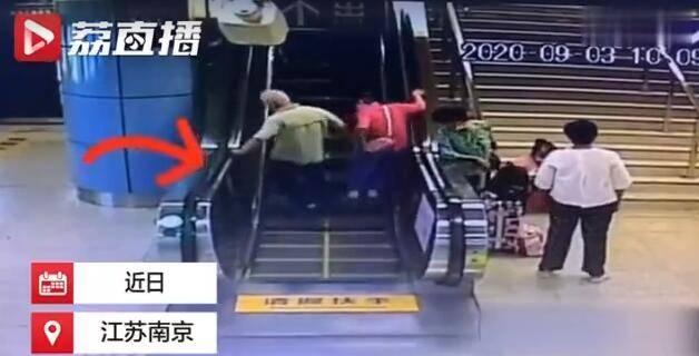 老夫妇地铁站摔伤拒绝通知家人:我们是偷偷溜出来玩的