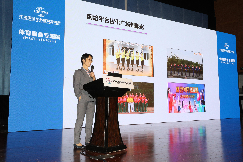 国际体育服务贸易发展论坛在北京国家会议中心举行