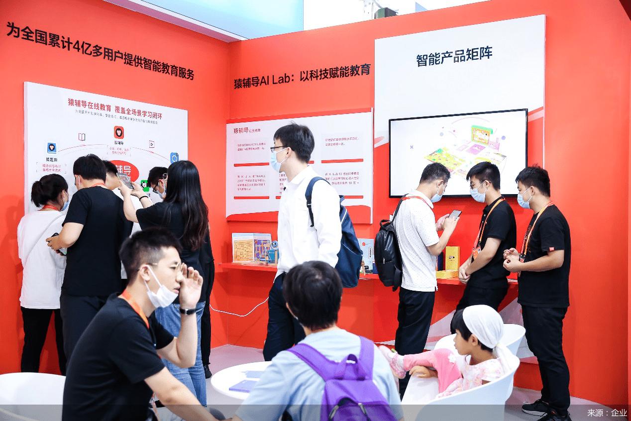 公众观展第一天猿辅导教育科技新体验