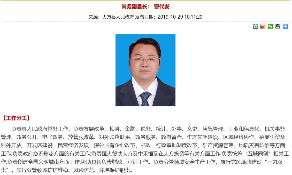 贵州查处大方县拖欠教师工资近5亿:县长停职、两副县长被免