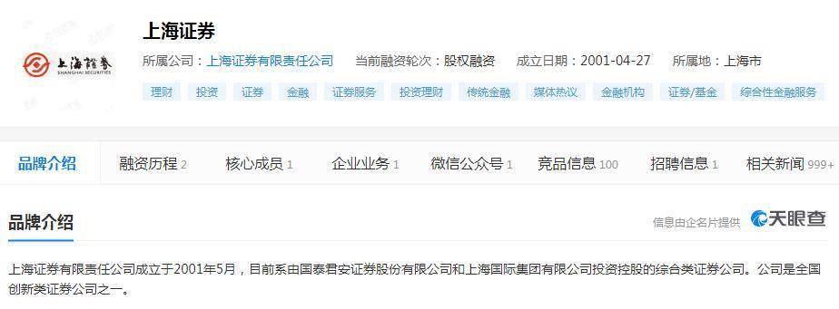 百联集团考虑将上海证券借壳上海物贸A股上市