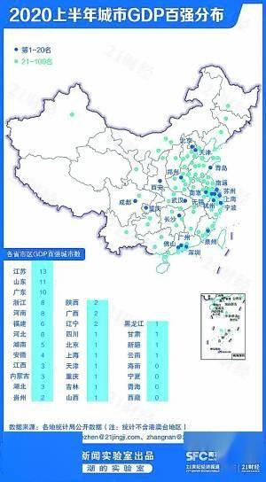 海淀区gdp排名2020_中国城市gdp排名2020