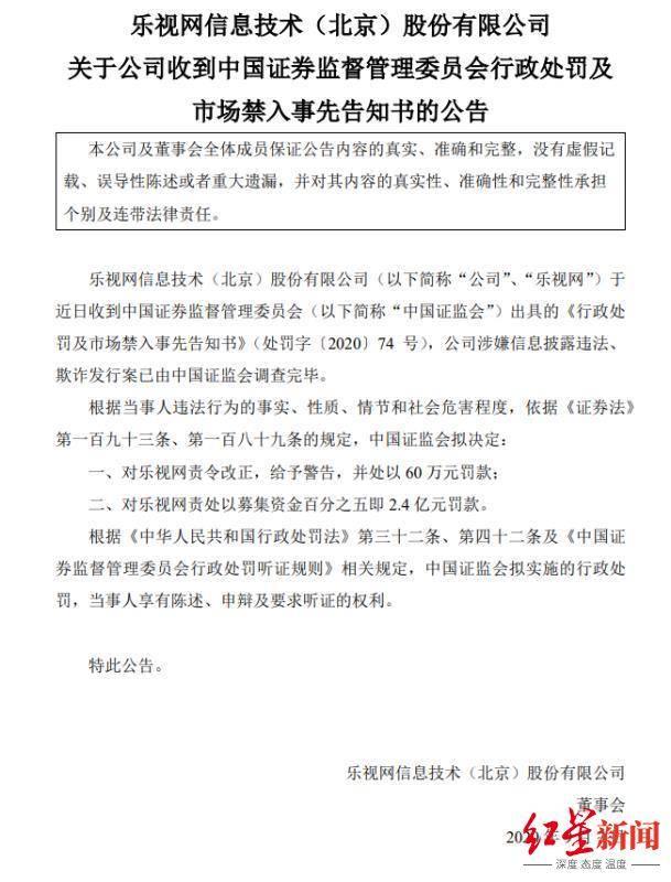 信披违法、欺诈发行 乐视网拟被罚超2.4亿