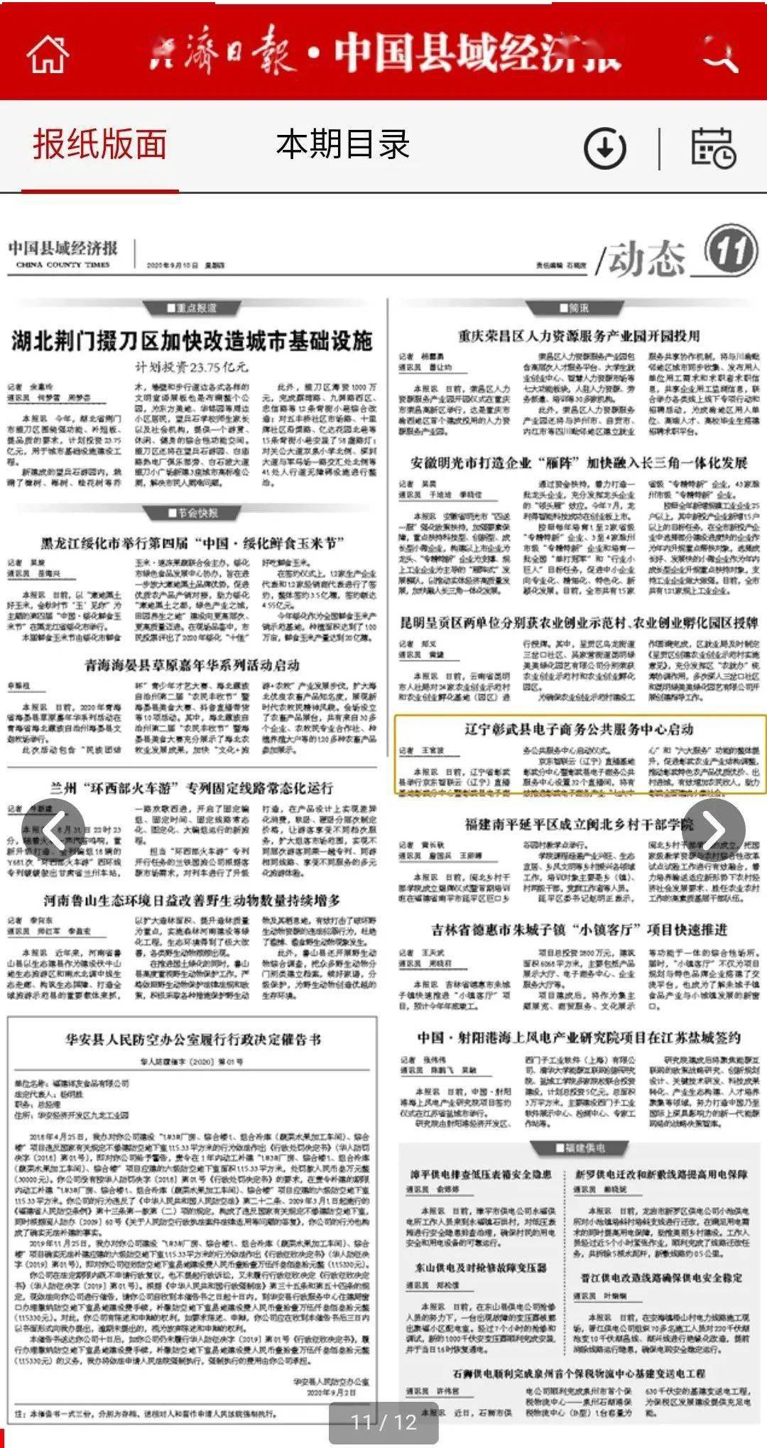 《中国县域经济报》发布:辽宁彰武县电子商务公共