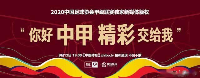 唤燃亿心 精彩交给我——《中国体育》zhibo.tv获得中国足球协会甲级联赛独家新媒体版权:2021欧洲杯竞猜App(图1)