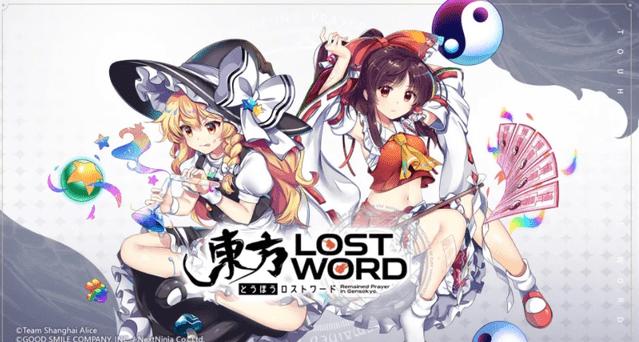 """《东方LostWord》开启预约登录活动 战斗画面以""""东方""""系列的弹幕形式呈现"""