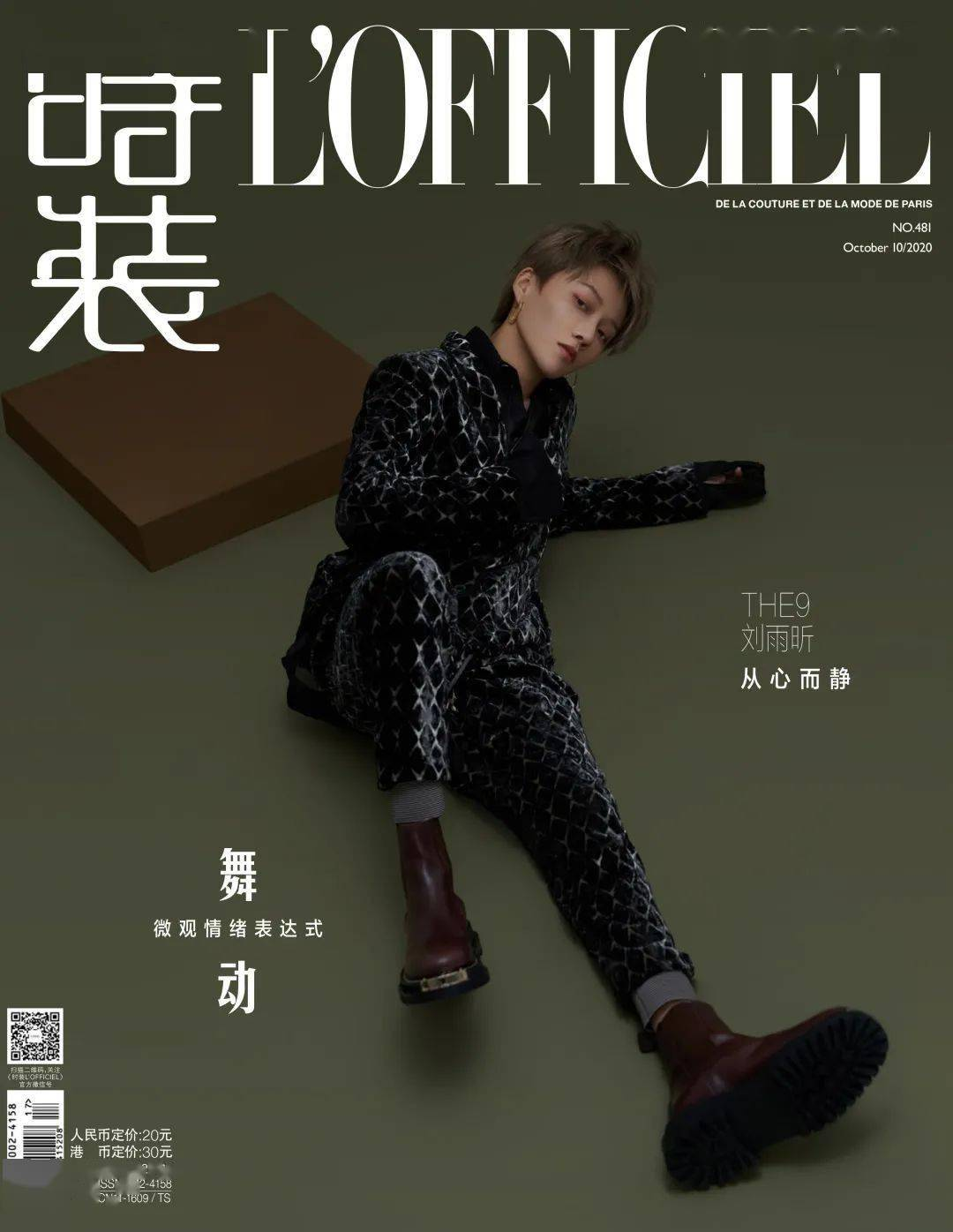 THE9-刘雨昕 从心而静 | 封面明星  span class=