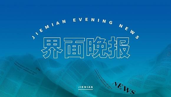界面晚报|科技部通报论文造假案例 菅义伟正式就任日本首相