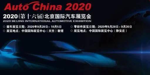 """2020北京车展开幕在即:各品牌""""摩拳擦掌""""求增量,新能源车成一大看点"""