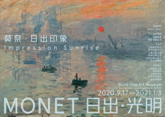 莫奈真迹《日出·印象》近150年来在中国首展,来看攻略