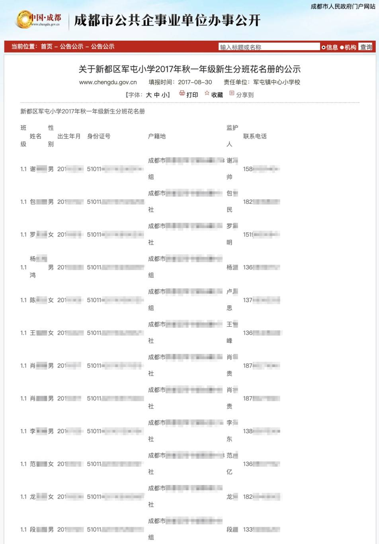成都一小学回应泄露学生身份证、监护人电话等信息:管理疏忽