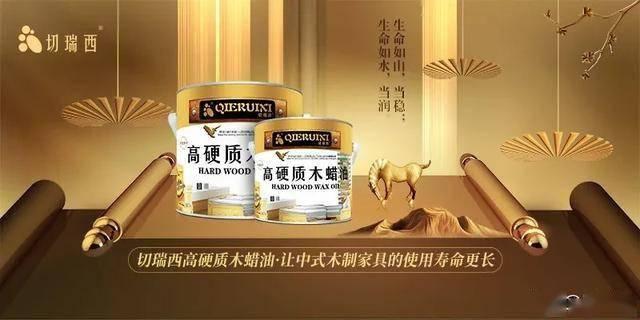 木蜡油如何保持中国新家具的势头?