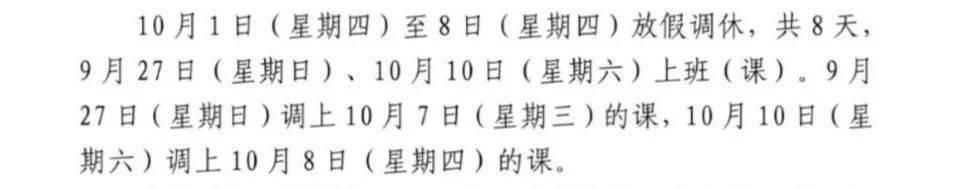 湖南各高校国庆假期时长同台竞选,没有最短只有更短!