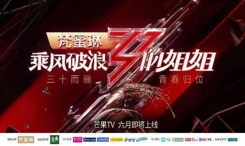《浪姐》的热搜榜综艺榜第一 这档节目为啥这么火