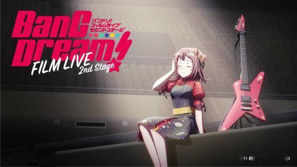 剧场版「BanG Dream! FILM LIVE 2nd Stage」由同名次世代少女乐队企划改编而成