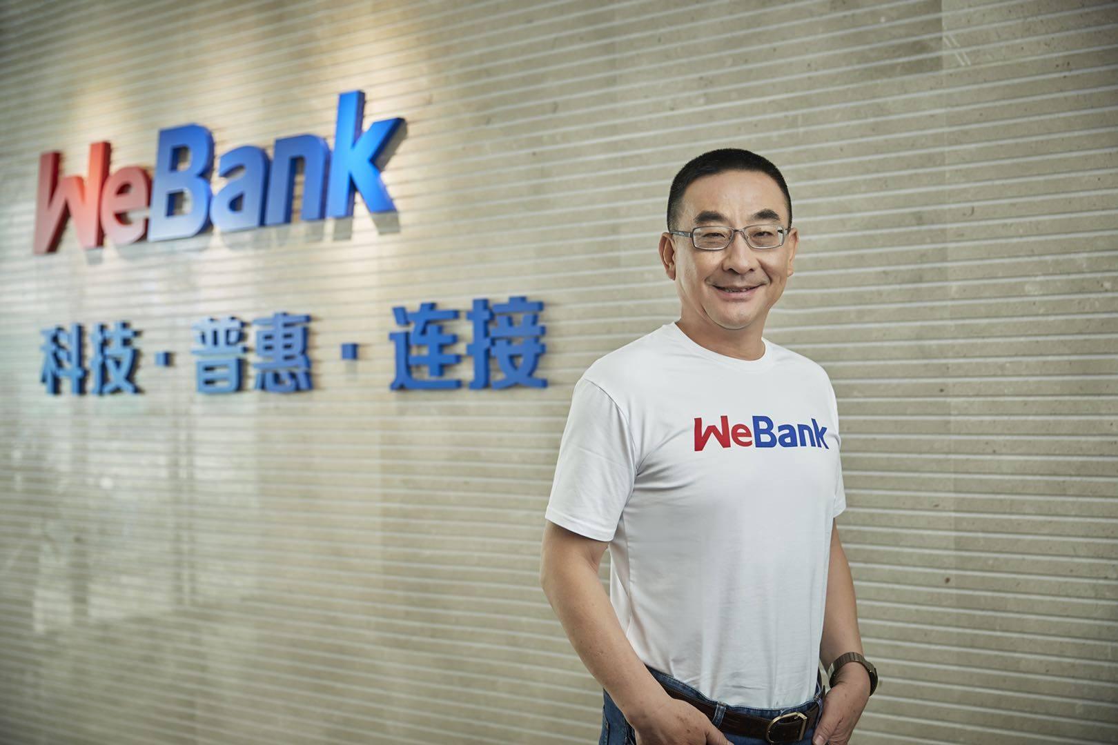 微众银行李南青:金融智能化时代的银行变革之路
