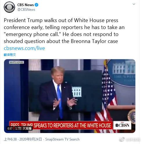 """特朗普提前离开白宫记者会:我必须去接个""""紧急电话"""""""