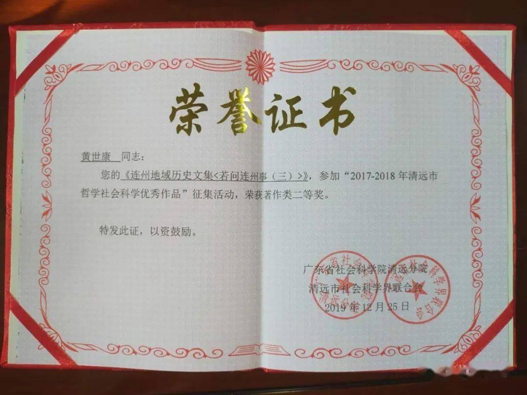 连州两作家荣获清远市哲学社会科学奖