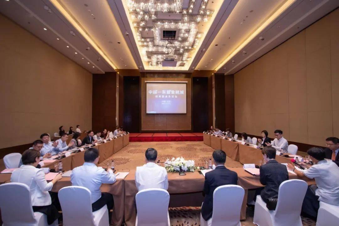 京邕合作融入国家战略金融开放共享发展机遇——中国—东盟金融城北京圆桌恳谈会在京成功举办