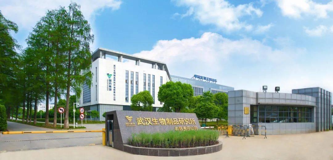 武漢 生物 研究 所