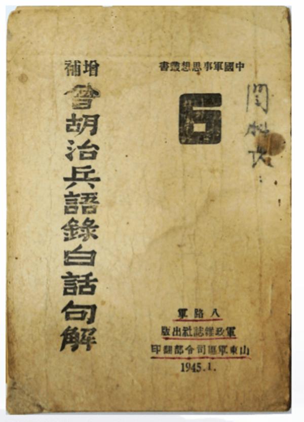邵阳:解密蔡锷纪念馆一级文物——《曾胡治兵语录》