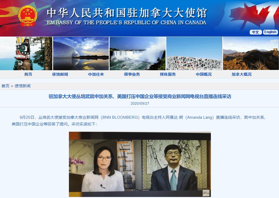 中国驻加拿大大使:若释放孟晚舟将有助中加关系重回正轨,加方采取正确行动很重要