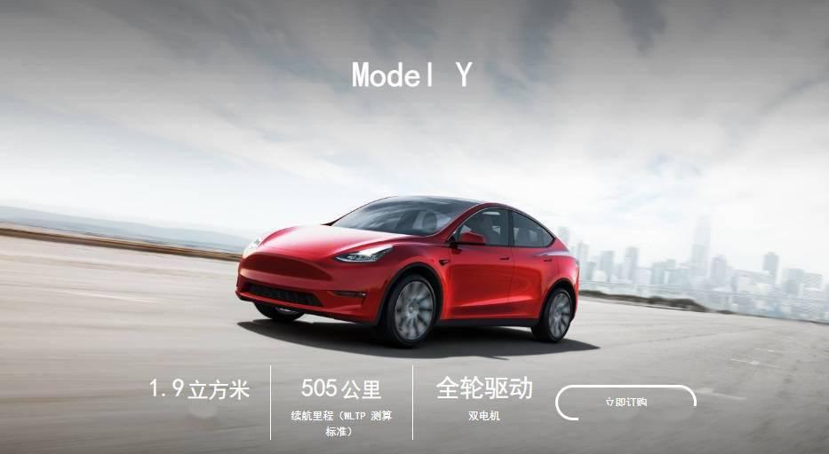 特斯拉 Model Y 将于明年第一季度开启中国本土化生产