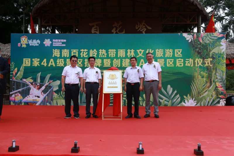 海南中部地区首家4A级景区揭牌