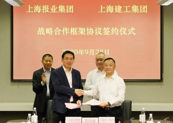 传媒与基建跨领域合作,上报集团与上海建工签订战略合作协议