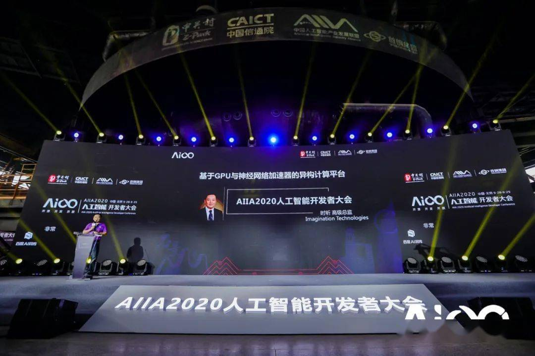 Imagination异构计算平台力助AI芯片厂商加速冲击110亿美元市场|AIIA2020