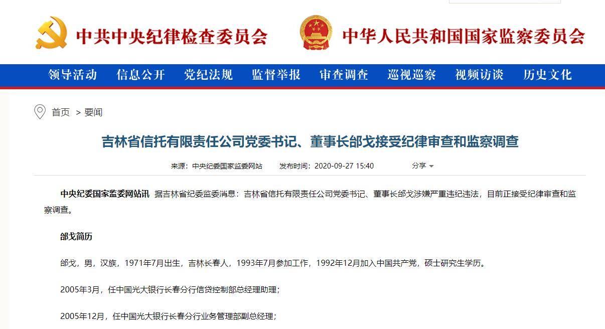 _洞察|吉林信托四任董事长全部落马 邰戈正接受纪委调查