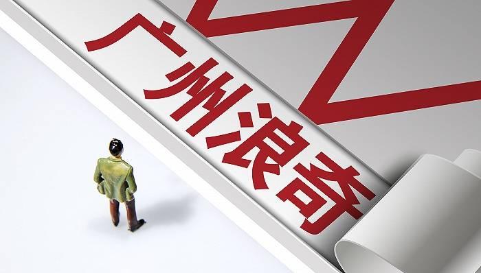 5.7亿存货去哪了?广州浪奇遭拷问,3日暴跌27%