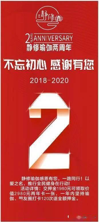 静修瑜伽2周年店庆!史无前例!