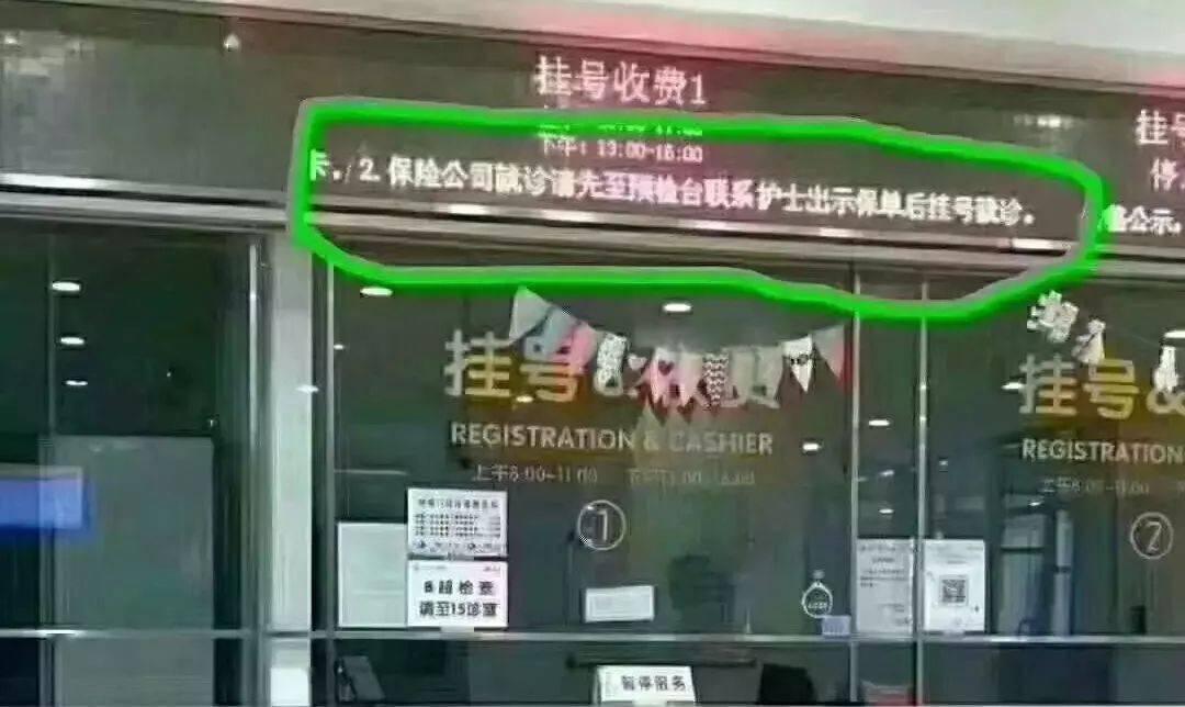 '爱体育官网' 保险公司太牛了 医院已经开始保单挂号了…(图1)