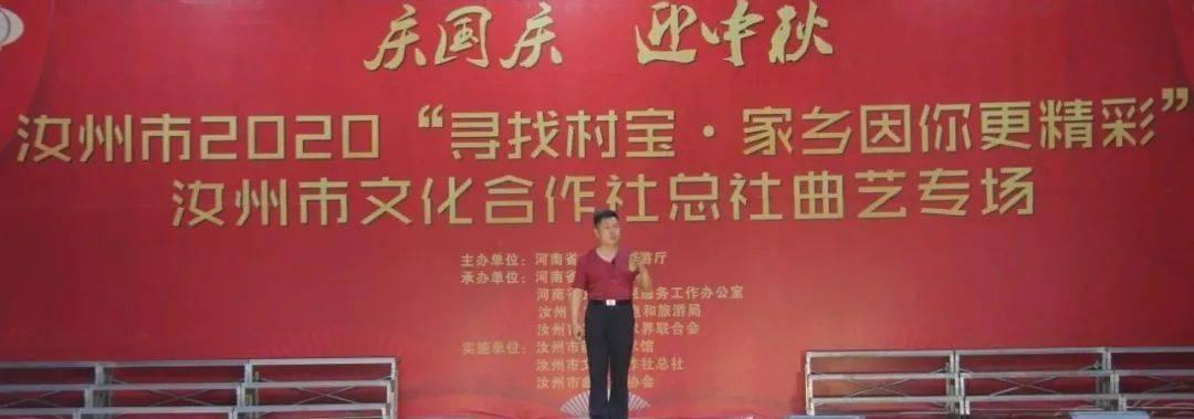 庆国庆 迎中秋 汝州市文化互助社总社曲艺专场运动乐成举行_ROR(图3)