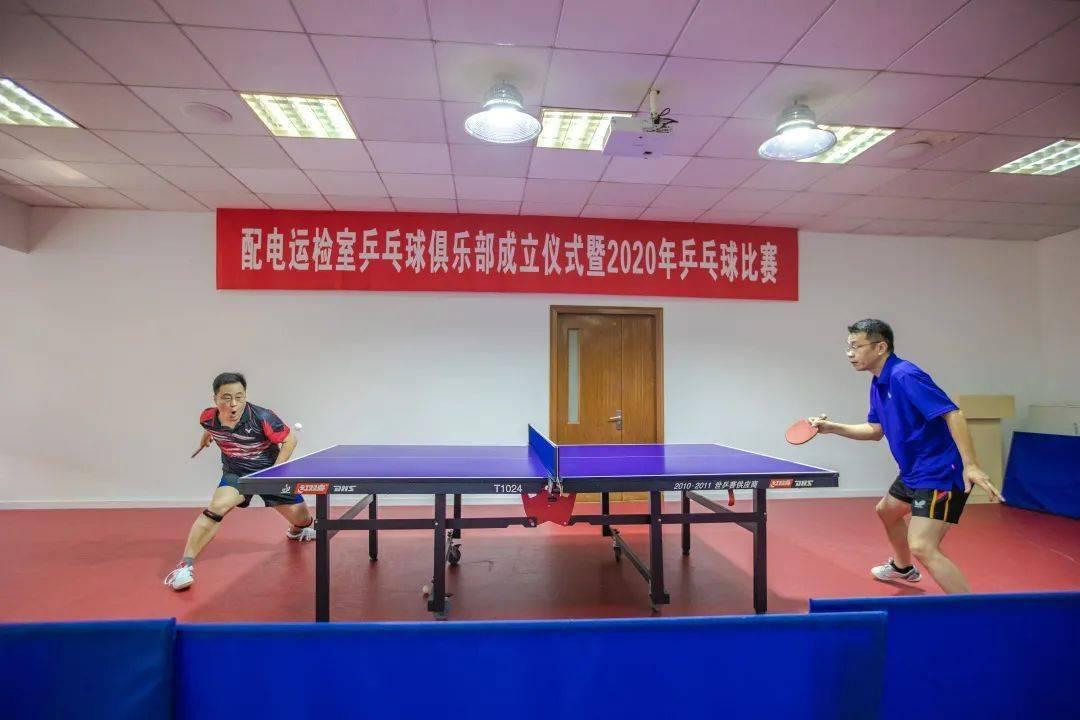 配电室:举办乒乓球俱乐部成立仪式暨2020年乒乓球比赛