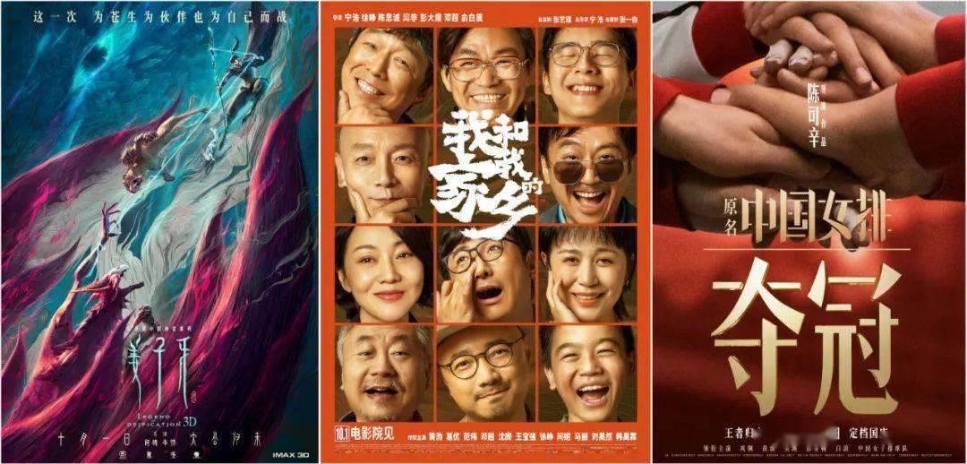 """影向标:哪部电影能在国庆档""""夺冠""""?_中国女排"""