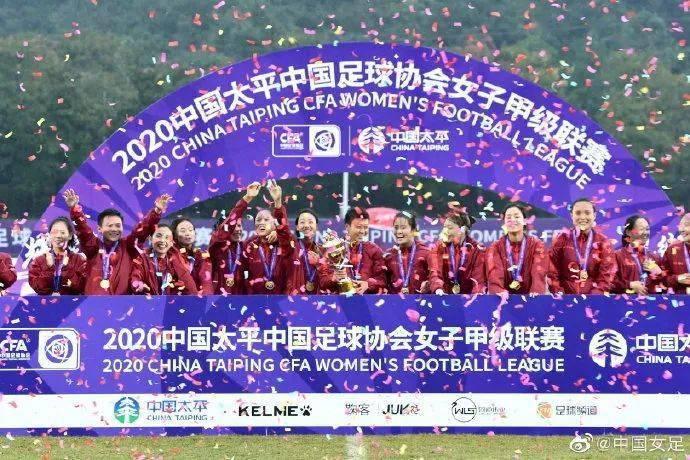 【斌动女足】四川队以不败战绩夺女甲冠军 获得唯一升级名额时隔5年之后重返顶级联赛行列(球队是以2017年全运会U17为班底组建)