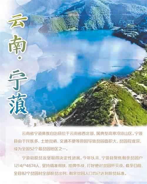 """云南宁蒗:""""小凉山""""正在发生很大的变化。"""