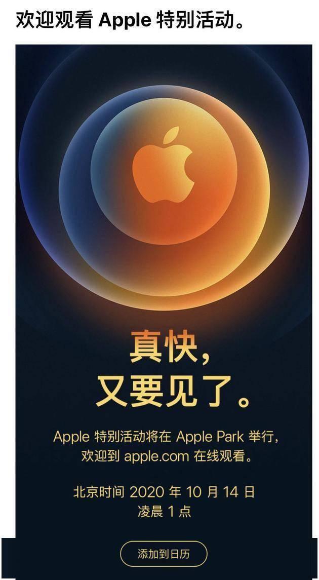 它来了,它来了!iPhone 12这次真的要来了