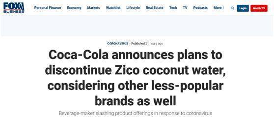 狂砍一半品牌,可口可乐也撑不住了!旗下知名椰子水马上停产,收入罕见大幅下滑,更要全