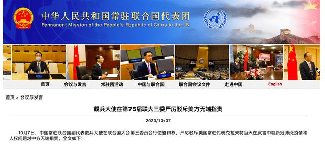 五个正告美方!中国常驻联合国副代表严厉驳斥美方无端指责