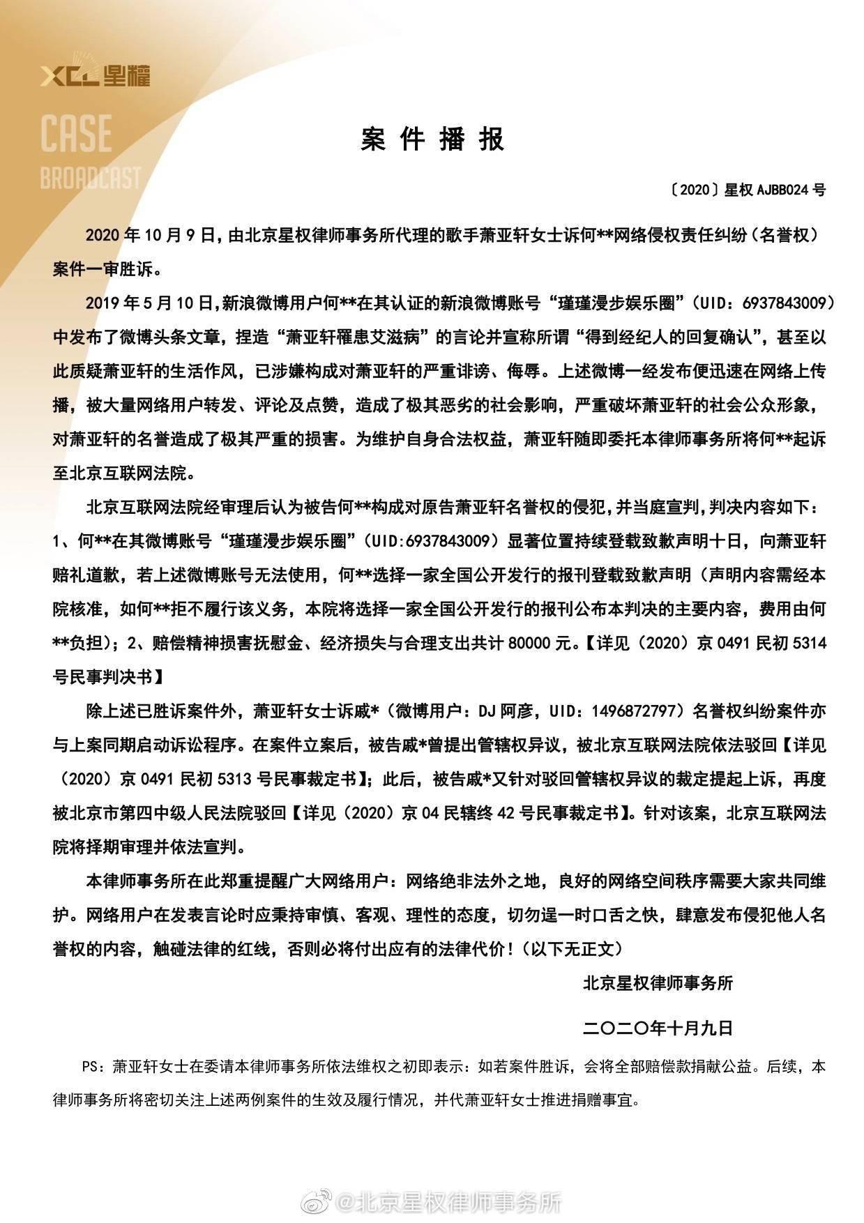 萧亚轩名誉权案一审胜诉,所得赔偿8万元将全部捐献公益