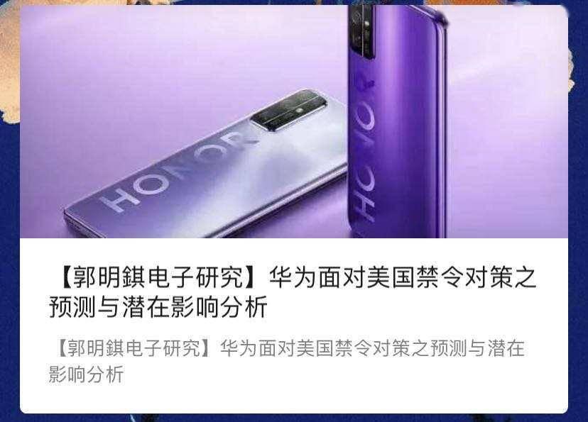 最前线 | 郭明錤预测华为或将出售荣耀,被接近荣耀总裁赵明的匿名人士否认