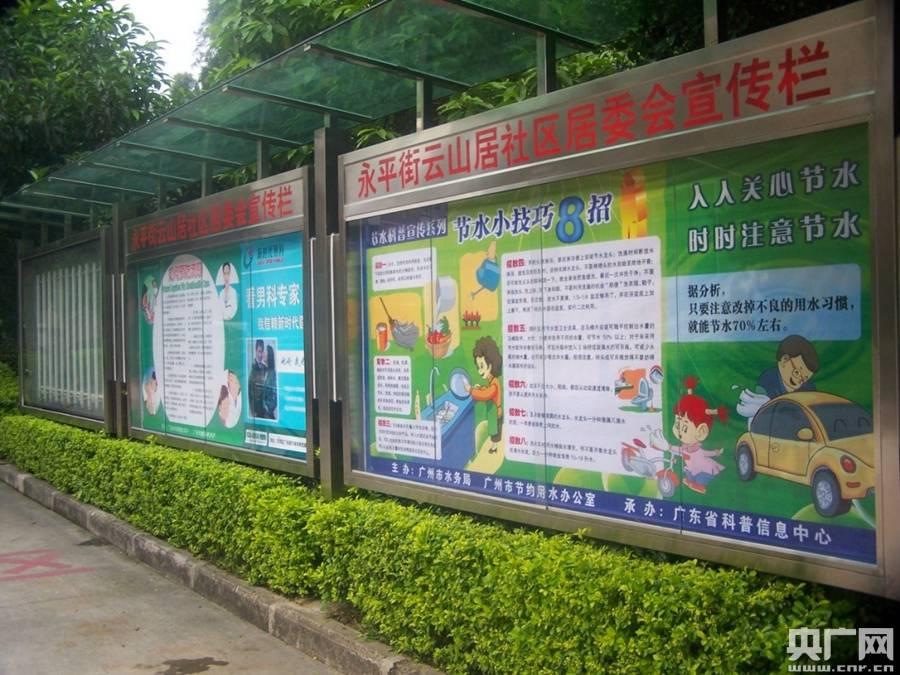广州已有节水型小区269个 节约用水还有奖励