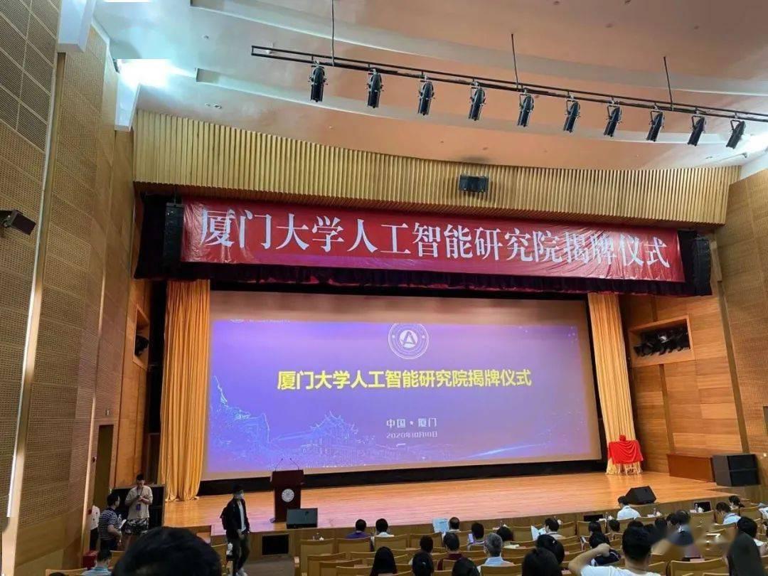 厦大AI研究院今日揭牌成立:数学系校友陈纯院士领衔,最亮眼的是「交叉」研究思路