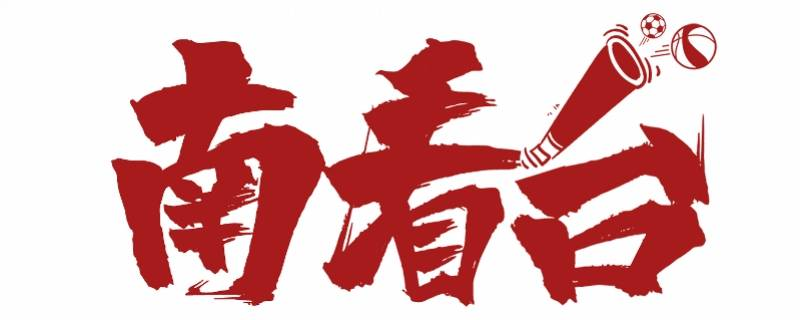 17日诸暨揭幕!CBA宣新赛季时间地点, 广东不打季前赛