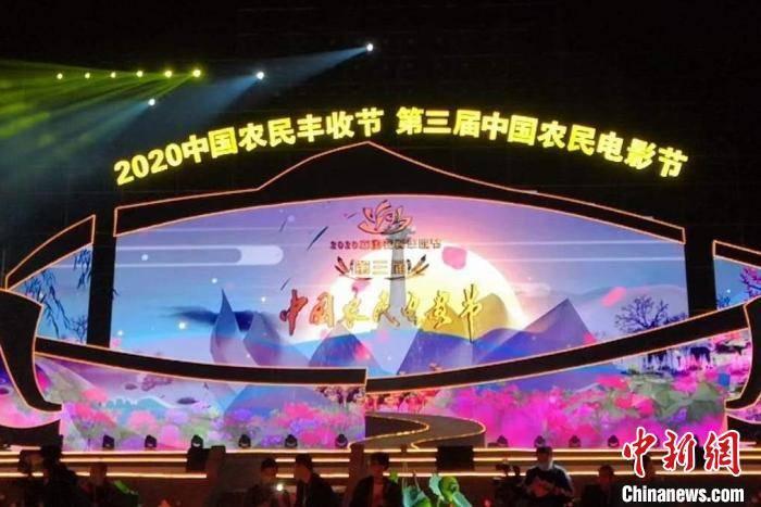 第三届中国农民电影节开幕融合5G科技让农民成主角