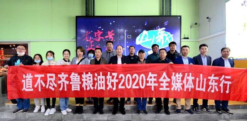 """""""道不尽齐鲁粮油好""""2020年全媒体山东行第三站,启程!"""